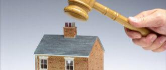 Недвижимость на торгах по банкротству