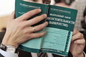 Изучение ФЗ о банкротстве