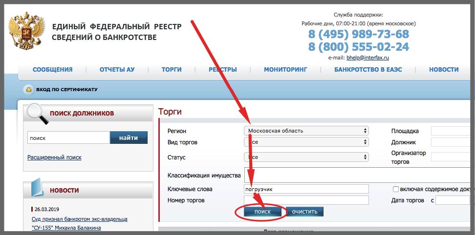 Ищем погрузчик на аукционе в Москве