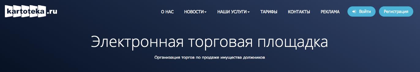 "Сайт ""Картотека.ру"""