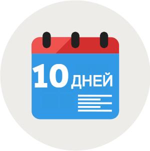 10-ти дневный срок