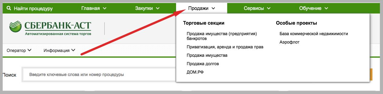 """Раздел """"Продажи"""" на сайте Сбербанк-АСТ"""