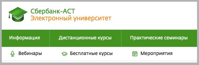 Электронный университет Сбербанк-АСТ