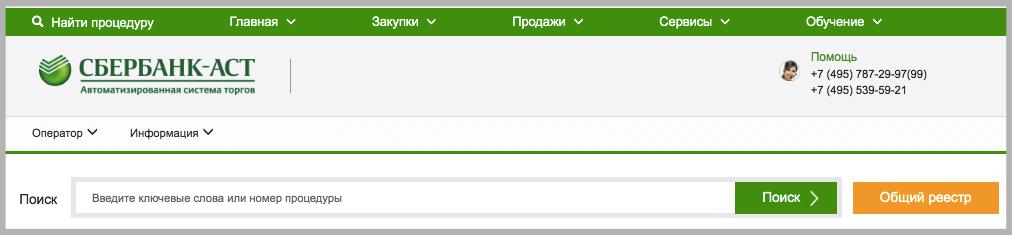 Сайт Сбербанк-АСТ